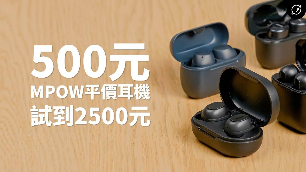 超平價真無線藍牙耳機推薦!500元到2500元包辦運動與降噪 MPOW MDots / M13 / X3 ANC / M7 ANC【數位宇宙】
