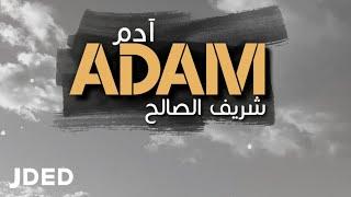شريف الصالح - أدم (حصرياً) | 2020 | Sharief El Saleh - ADAM