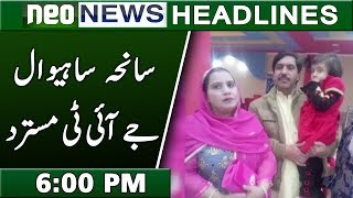 JIT on Sahiwal Waqia Declined | Neo News Headlines 6PM | 21 January 2019