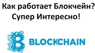Как работает блокчейн, веб-модель! Супер Интересно!