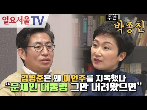 [주간 박종진] #27 - 문재인 대통령 그만 내려왔으면 - 김병준은 왜 이언주를 지목했나
