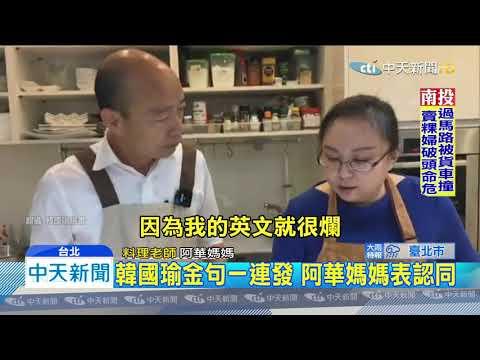 20191122中天新聞 韓國瑜直播煮客家菜 不忘推銷雙語教育