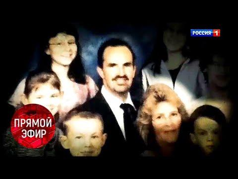 Впервые американская дочь встретится со своей русской семьёй. Анонс. Прямой эфир 28.08.18