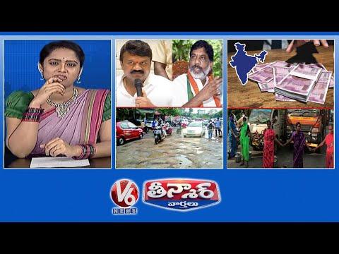 Talasani vs Bhatti-1 Lakh 2BHK Houses | Roads Damaged In Hyd | India No1 In Bribe | V6 Teenmaar News