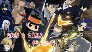 Download 【家庭教師Reborn!】BOYS & GIRLS 【中日字幕】 Mp3