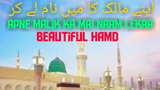 Apne maalik ka mai naam lekar bazm ki ibtida karraha hun hame by Hafiz Abdul Kareem ( حافظ عبدالکریم
