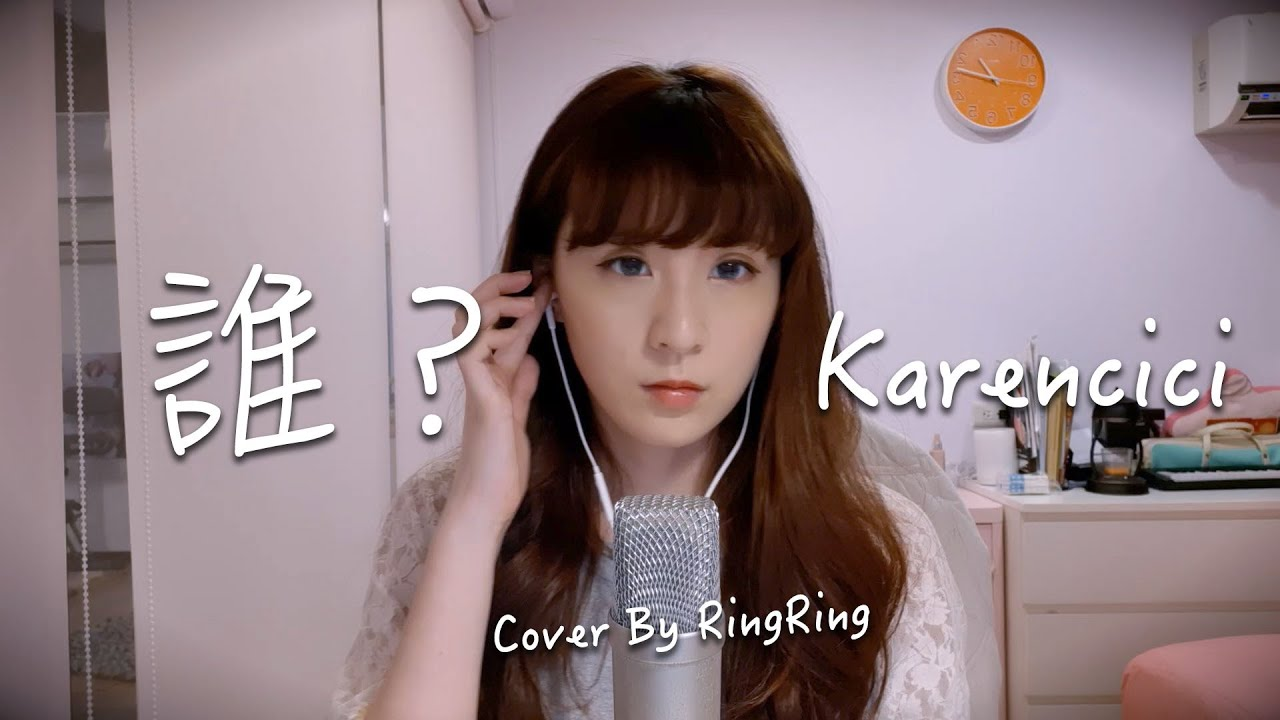 Karencici-誰|Cover By RingRing