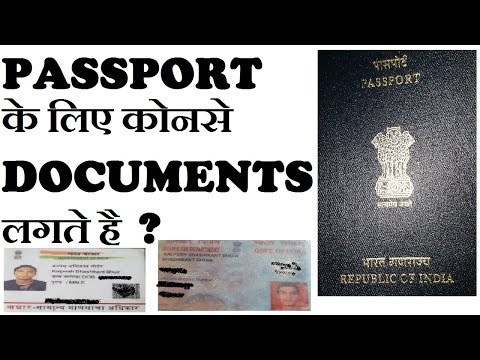 Passport के लिए कोनसे Documents लगते है / Documents required for Passport