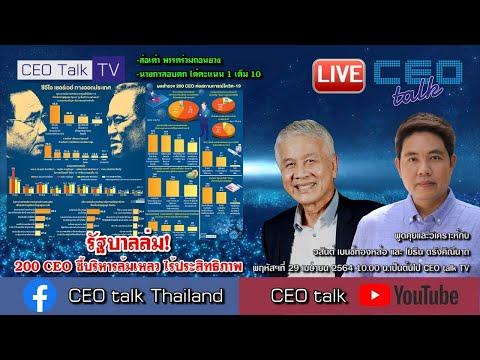 รัฐบาลล่ม! 200 CEO ชี้บริหาร ล้มเหลว ไร้ประสิทธิภาพ   29 เม.ย.64   CEO talk
