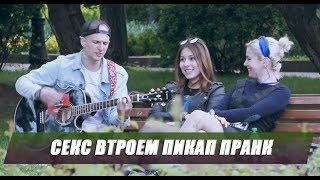 Секс ВТРОЕМ /Музыкальный ПИКАП пранк