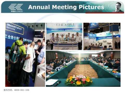 Shenzhen Corget Real Ptt system details info