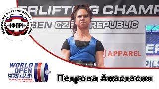 Петрова Анастасия  Чемпионат Мира по пауэрлифтингу 2017