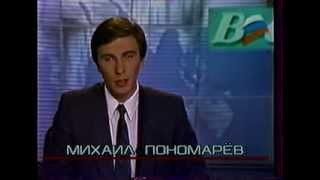 "Программа ""Вести"" от 1 мая 1993 года"
