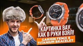 Garmin FENIX 6 Titanium Orange Sapphire титановый с оранжевым ремешком! Обзор FULL HD Quality 1080p!
