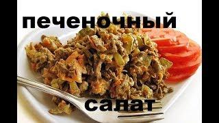 Печеночный Салат. Секреты Экономии На Кухне
