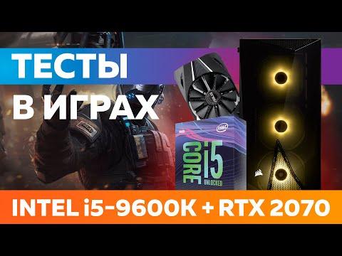 Repeat Тесты Сборки ПК - Intel i5-9600k + RTX 2070 by 05 ru