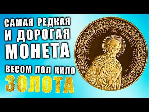 Самая дорогая монета, весом 500 грамм золота Республики Беларусь