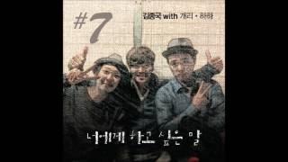Cover images [LYRICS/ROMAN/ENG] Kim Jong Kook (김종국) - 너에게 하고 싶은 말 (Feat.개리, 하하)