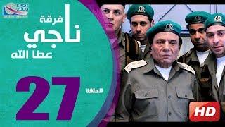 مسلسل فرقة ناجي عطا الله الحلقة | 27 |  Nagy Attallah Squad Series