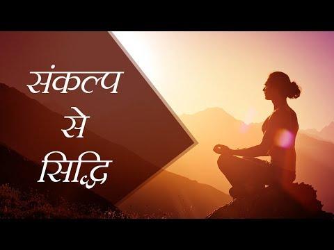 संकल्प से सृष्टि | Sankalp se Srushti in Hindi | श्री श्री रवि शंकर जी