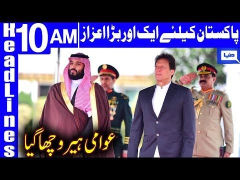Another Big Happy News For Pakistan | Headlines 10 AM | 18 April 2019 | Dunya News