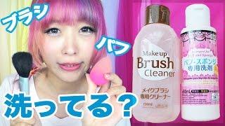 【100均】メイクブラシ&パフ・スポンジ専用洗剤がおすすめ! thumbnail