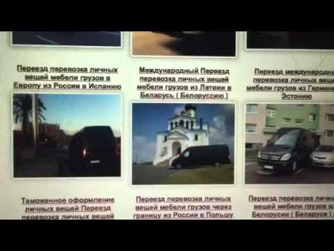Таможенное оформление личных вещей в Россию Швейцарию Норвегию Белоруссию