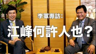 李军专访江峰畅谈江峰做自媒体的心路历程和党媒体如何愚弄民众。机会难得不要错过走出文化亡国第13集 20200923