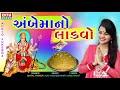 Shital Thakor - Ambemano Ladvo | Latest Gujarati Dj Song 2017 | Ambe Maa Song | Full Audio