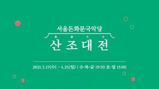 2021 산조대전-김상연, 이태백