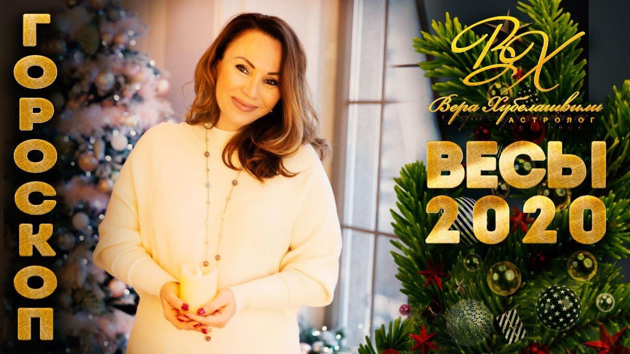 ВЕСЫ — ГОРОСКОП НА 2020 год. ШАНСЫ НА УСПЕХ РАСТУТ!!! . #гороскопна2020год астролог Вера Хубелашвили
