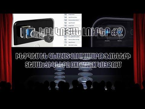 Ինչպես են գնահատվում սմարթֆոնների տեսախցիկները DxOMark կայքում