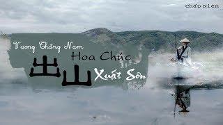 [Vietsub] Xuất Sơn - Hoa Chúc/Vương Thắng Nam || 出山 - 花粥/王勝男