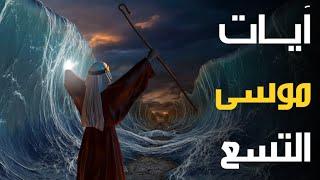هل تعلم ما هي معجزات سيدنا موسى التسع التي ارعبت فرعون؟ آيات موسى التسع التى ذكرها القرآن .. ستبكى