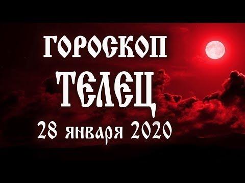 Гороскоп на 28 января 2020 года Телец ♉ Полнолуние через 12 дней