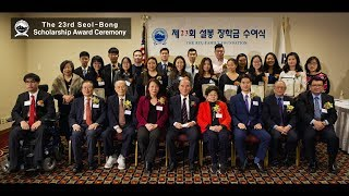 The 23rd Seol-Bong Scholarship Award Ceremony [Short Version]
