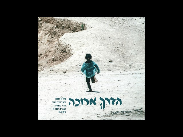 Pele Ozen feat. Teddy Neguse & Aviv Ezra / פלא אוזן מארחים את טדי נגוסה ואביב עזרא - הדרך ארוכה