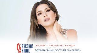 Жасмин - Похожи / Нет, не надо (Русское радио: Фестиваль «PaRus»