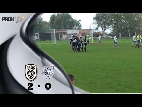 Κ15 ΠΑΟΚ-ΠΑΣ Γιάννινα: Στιγμιότυπα - PAOK TV