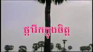 Gambar cover ផ្ការីកក្នុងចិត្ត - ស៊ិន ស៊ីសាមុត Cover by Chaiya