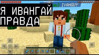 ИВАНГАЙ МЕНЯ ЗАГРИФЕРИЛ !!! (Анти-Грифер Шоу в Майнкрафте Minecraft PE) антигрифер