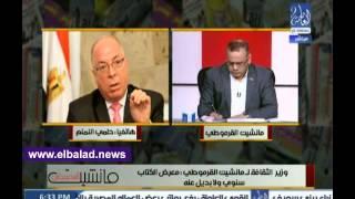 وزير الثقافة: معرض الكتاب في موعده.. و20 % خصما للناشرين العرب.. فيديو