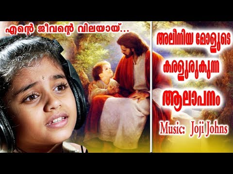 christian devotional songs malayalam ente jeevante adoration holy mass visudha kurbana novena bible convention christian catholic songs live rosary kontha friday saturday testimonials miracles jesus  ente jeevante vilayaya daivame song ente jeevante vilayaya daivame karaoke aleenamol devotional song aleenia christian songs aleenia top singer christian devotional songs malayalam malayalam christian devotional songs malayalam christian worship songs christian devotional songs malayalam karaoke wit adoration holy mass visudha kurbana novena bible convention christian catholic songs live rosary kontha friday saturday testimonials miracles jesus
