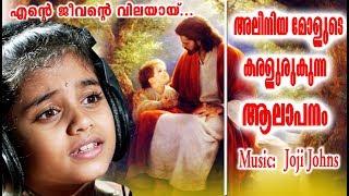 അലീനിയ മോളുടെ ഈ ഗാനം നിങ്ങളുടെ കണ്ണ് നനയ്ക്കും # Christian Devotional Songs Malayalam 2017