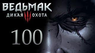 Ведьмак 3 прохождение игры на русском - Снаряжение школы кота ч.1 [#100]