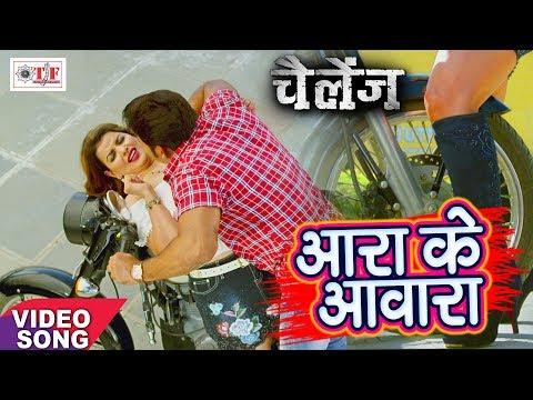 Aara Ke Awara || Pawan Singh & Alka Jha ||...