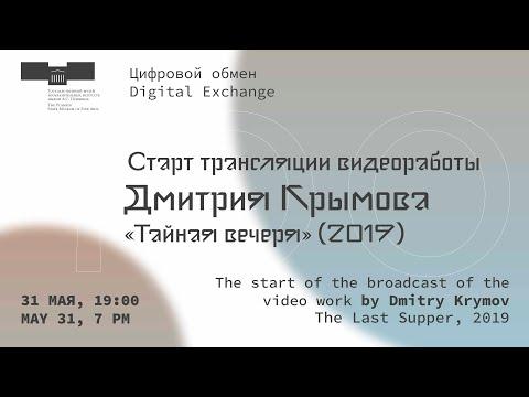 Дмитрий Крымов, «Тайная вечеря», инсталляция в смешанной технике, 16'00'', 2019