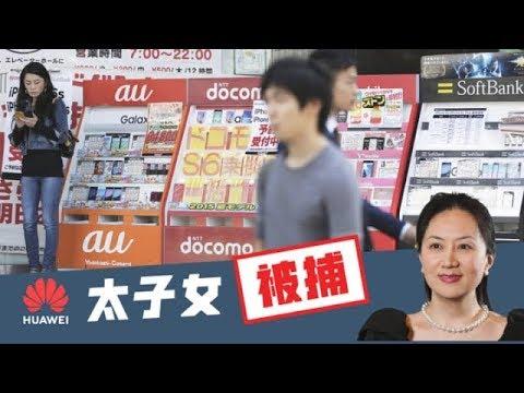 《石涛聚焦》「华为-间谍危机」快速发酵-日本最大电讯商NTT总裁: 不仅禁止华为大型电信设备 华为手机或该被禁售