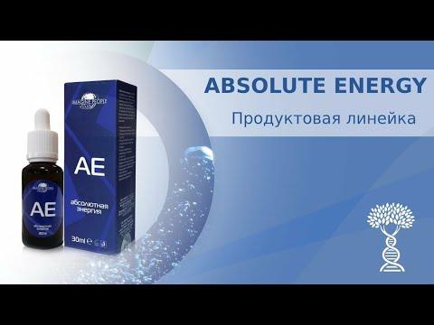 Absolute Energy - Абсолютная энергия от компании Imagine People