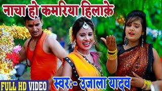 HD  - #Ujala Yadav का एक और धमाकेदार वीडियो- नाचा हो कमरिया हिला के - Bolbam Geet 2019